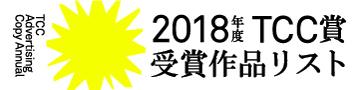 2018年度TCC賞受賞作品リスト