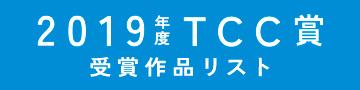 2019年度 TCC賞受賞作品リスト