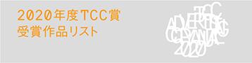 2020年度TCC賞受賞作品リスト