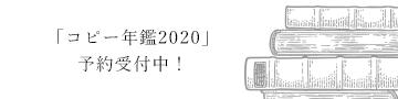 「コピー年鑑2020」予約受付中!